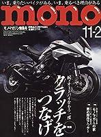 モノ・マガジン2018年11-2号
