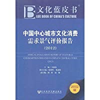 Culture Blue Book: China central city the cultural consumer demand boom Evaluation Report (2012 edition)(Chinese Edition)