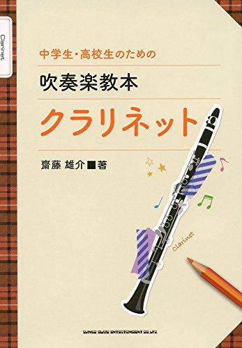 シンコーミュージックエンタテイメント『中学生・高校生のための吹奏楽教本 クラリネット』