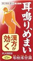 【第2類医薬品】苓桂朮甘湯エキス錠N「コタロー」 45錠