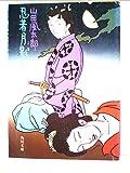 忍者月影抄 (1979年) (角川文庫)