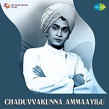 Chaduvvakunna Ammaayilu (Original Motion Picture Soundtrack)