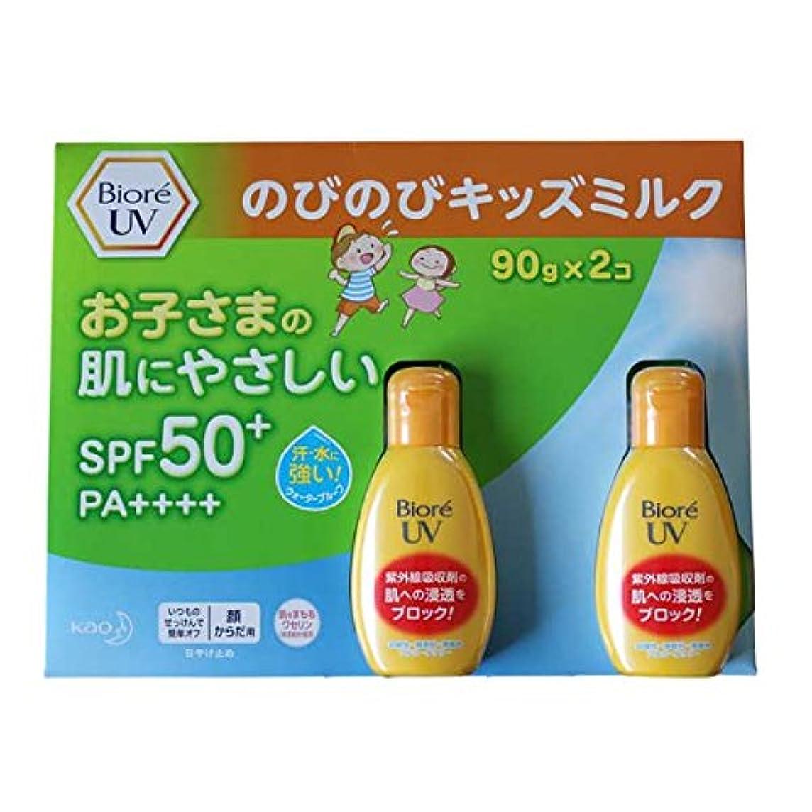 玉じゃない副詞花王 ビオレ UV のびのびキッズミルク 日焼け止め乳液 SPF50+ PA++++ 90gx2本セット 強力紫外線カット