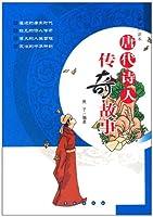 国学知识读本:唐代诗人传奇故事