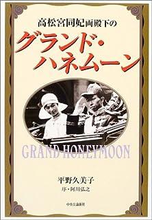 高松宮同妃両殿下のグランド・ハネムーン