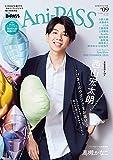 Ani-PASS (アニパス) #09 (シンコー・ミュージックMOOK)