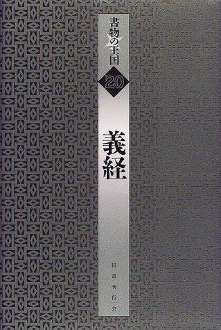 義経 (書物の王国)
