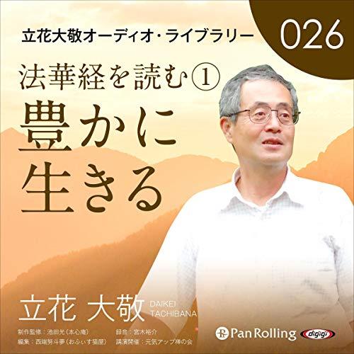 『立花大敬オーディオライブラリー26「法華経を読む①『豊かに生きる』」』のカバーアート