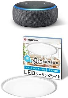 Echo Dot (エコードット)第3世代 - スマートスピーカー with Alexa チャコール + アイリスオーヤマ Alexa対応 LED シーリングライト 調光 調色 14畳クリアフレーム CEA-2014DLAIC