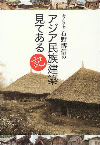 考古学者石野博信のアジア民族建築見てある記の詳細を見る