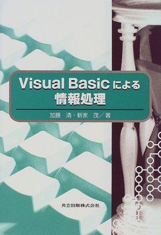 Visual Basicによる情報処理