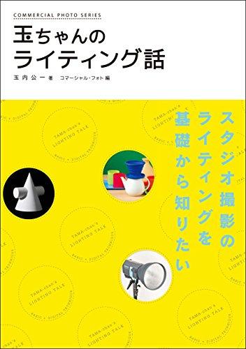 Amazon.co.jp: 玉ちゃんのライティング話 eBook: 玉内 公一, コマーシャル・フォト編集部: Kindleストア