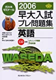 早大入試プレ問題集英語 (2006)