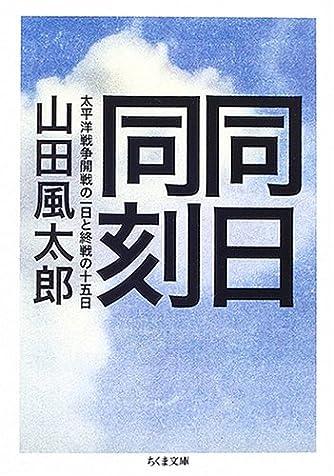 同日同刻―太平洋戦争開戦の一日と終戦の十五日 (ちくま文庫)