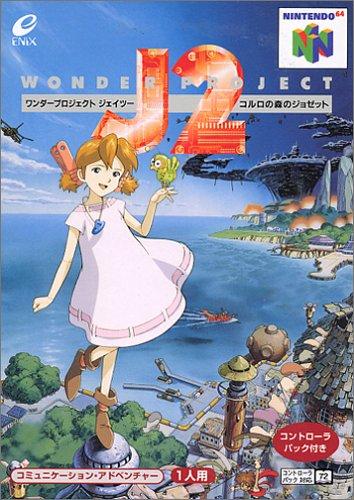 Wonder Project J2 [Japan Import] [Nintendo 64] (japan import)