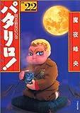 パタリロ!―選集 (22) (白泉社文庫)