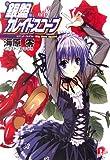 銀盤カレイドスコープ vol.8 コズミック・プログラム:Big time again! (銀盤カレイドスコープ) (スーパーダッシュ文庫)