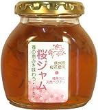 信州自然王国 環境栽培 桜ジャム 150g