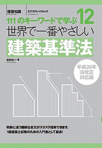 世界で一番やさしい建築基準法 平成26年法改正対応版 (エクスナレッジムック 世界で一番やさしい建築シリー...