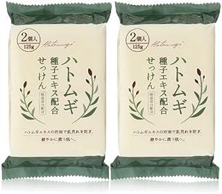 ハトムギ種子エキス配合石けん 125g(2コ入)×2個セット(計4個)