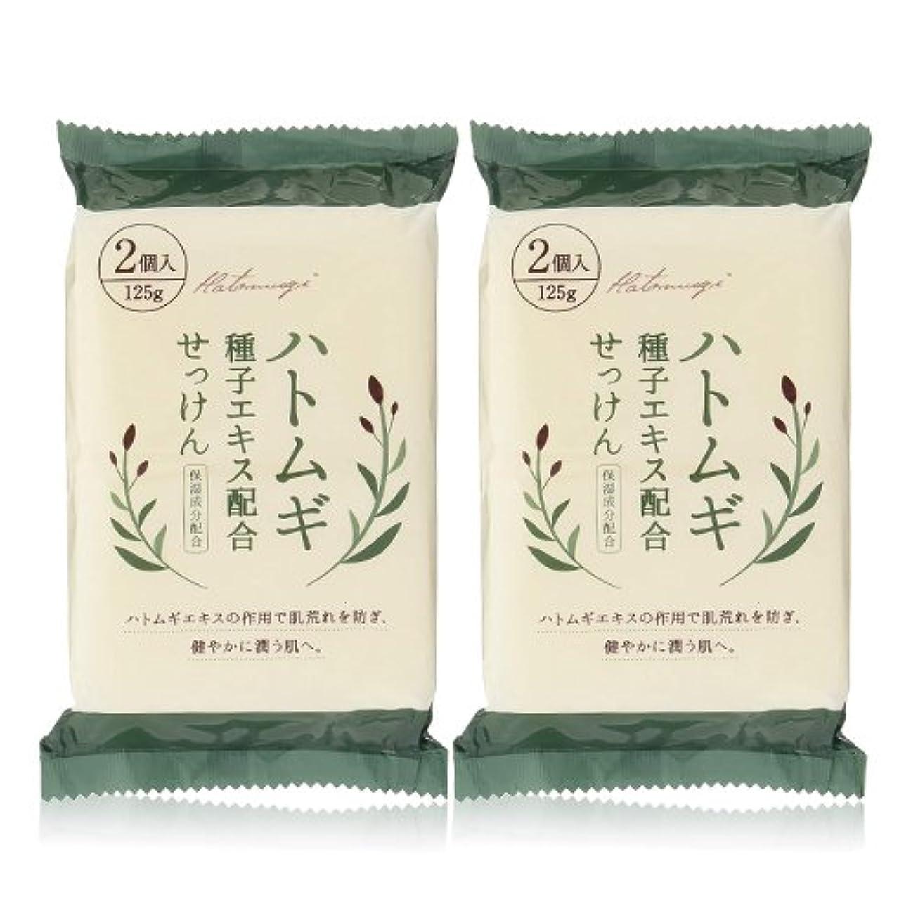 丈夫見捨てられた管理ハトムギ種子エキス配合石けん 125g(2コ入)×2個セット(計4個)