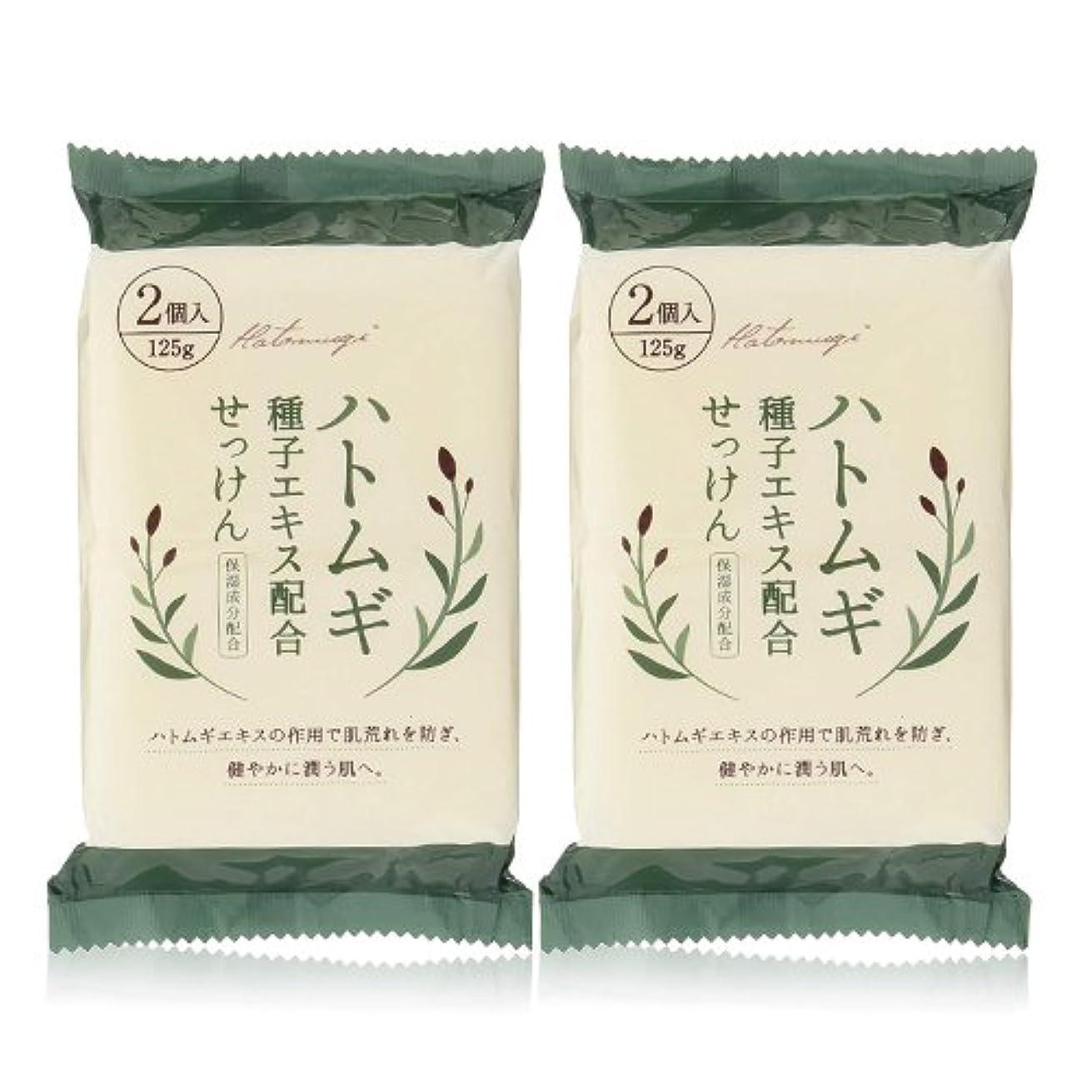 下不透明な避難ハトムギ種子エキス配合石けん 125g(2コ入)×2個セット(計4個)
