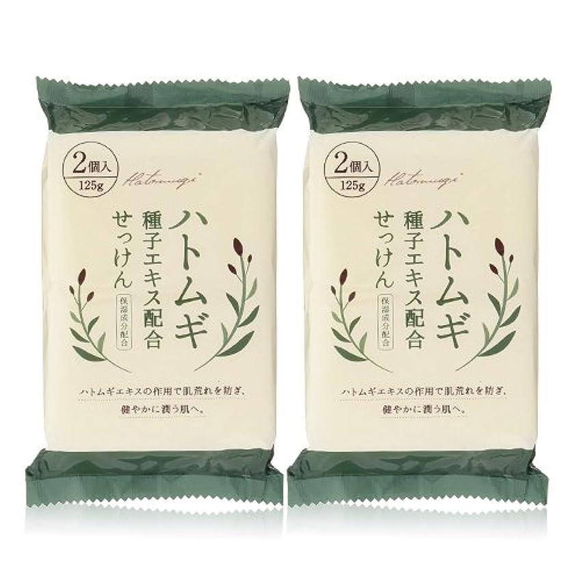 裁量卒業心臓ハトムギ種子エキス配合石けん 125g(2コ入)×2個セット(計4個)