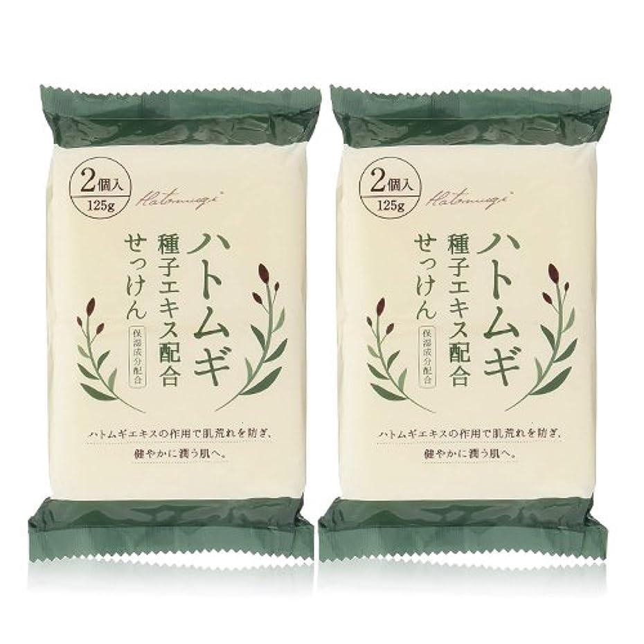 経験合唱団顧問ハトムギ種子エキス配合石けん 125g(2コ入)×2個セット(計4個)