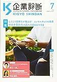 企業診断 2020年 07 月号 [雑誌]