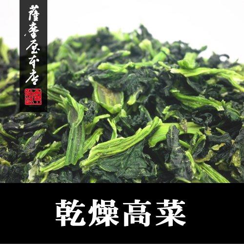 国産乾燥高菜 110g 国産乾燥野菜シリーズ エアドライ 低温熱風乾燥製法 九州産 熊本県産 みそ汁 フリーズドライ ドライベジタブル 保存食 非常食 長期保存