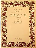 デカメロン―十日物語 (4) (岩波文庫)