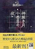 神無き月十番目の夜 (河出文庫―文芸コレクション)