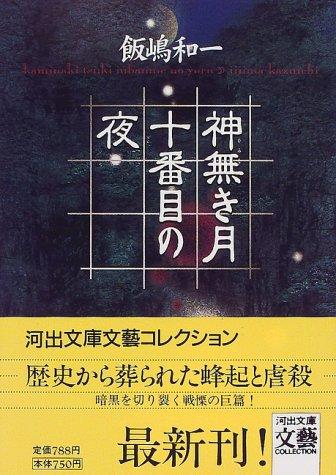 神無き月十番目の夜 (河出文庫―文芸コレクション)の詳細を見る