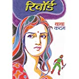 रिवार्ड  |  Reward [ Marathi ] (Marathi Edition)