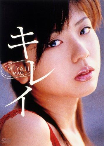キレイ [DVD]