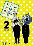 レタス2個分のステキ (2) (少年サンデーコミックススペシャル)