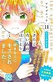 きみと青い春のはじまり プチデザ(11) (デザートコミックス)