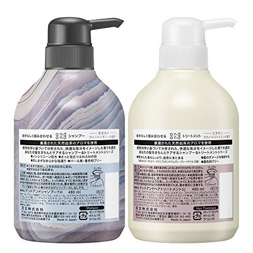 【セット買い】andandティーハーモニーの香りシャンプー&スウィートジャスミンの香りトリートメント[ノンシリコン処方]