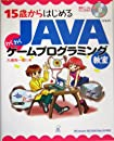 15歳からはじめるJAVAわくわくゲームプログラミング教室―Windows98/2000/Me/XP対応