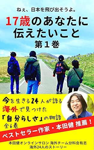 ねぇ、日本を飛び出そうよ。17歳のあなたに伝えたいこと(1) 海外24人のストーリー