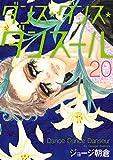 ダンス・ダンス・ダンスール(20) (ビッグコミックス)