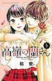 高嶺の蘭さん(4) (別冊フレンドコミックス)