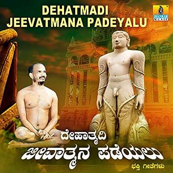 Dehatmadi Jeevatmana Padeyalu