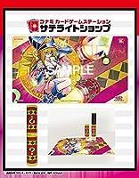 遊戯王サテライトショップ限定 ブラック・マジシャン・ガール プレイマット&魔法の筒 ケース