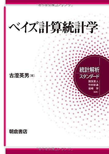 ベイズ計算統計学 (統計解析スタンダード)