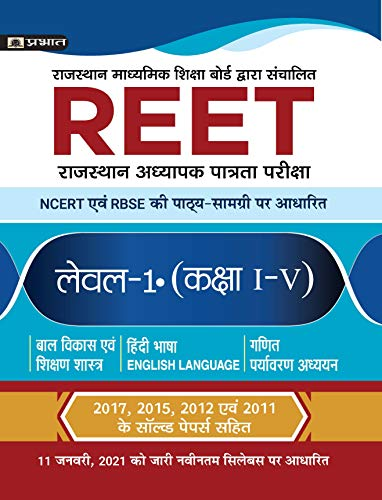 REET : RAJASTHAN ADHYAPAK PATRATA PARIKSHA LEVEL-1 • (CLASS I-V) (BASED ON 11 JAN 2021 NEW SYLLABUS) (REET EXAM PREPARATION SYLLABUS BOOKS) (Hindi Edition)