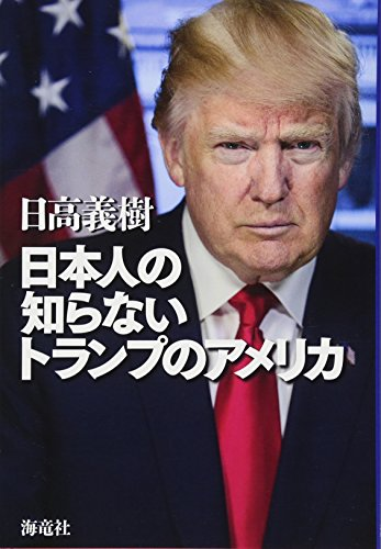 日本人の知らないトランプのアメリカ