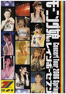 モーニング娘。コンサートツアー 2006春~レインボーセブン~ [DVD]