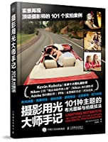 Photography light Master Notes: 101 kinds of themes and shooting techniques illustrated lighting(Chinese Edition)