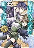 魔法女子学園の助っ人教師 (3) (Gファンタジー コミックス)